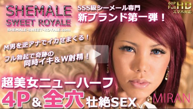SHEMALE SWEET ROYALE(シーメール スイート ロワイヤル) 美蘭